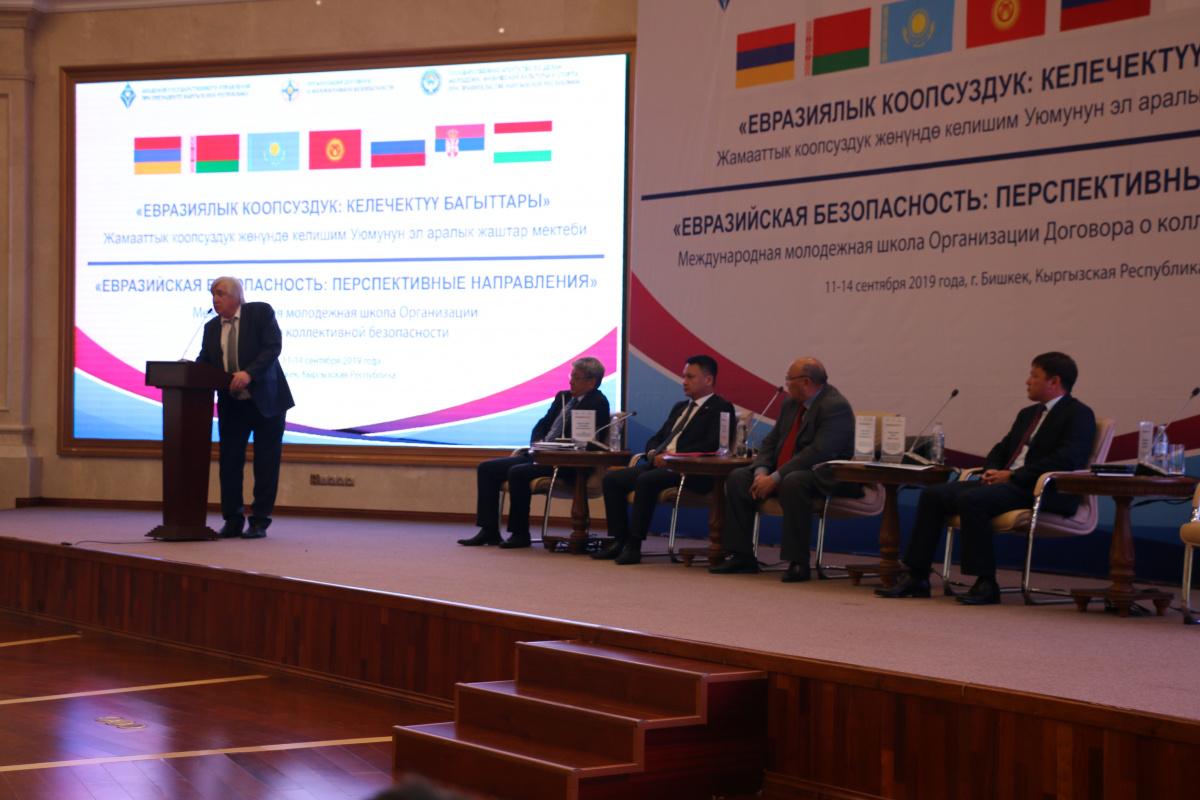 В Бишкеке открылась Международная Молодежная школа ОДКБ