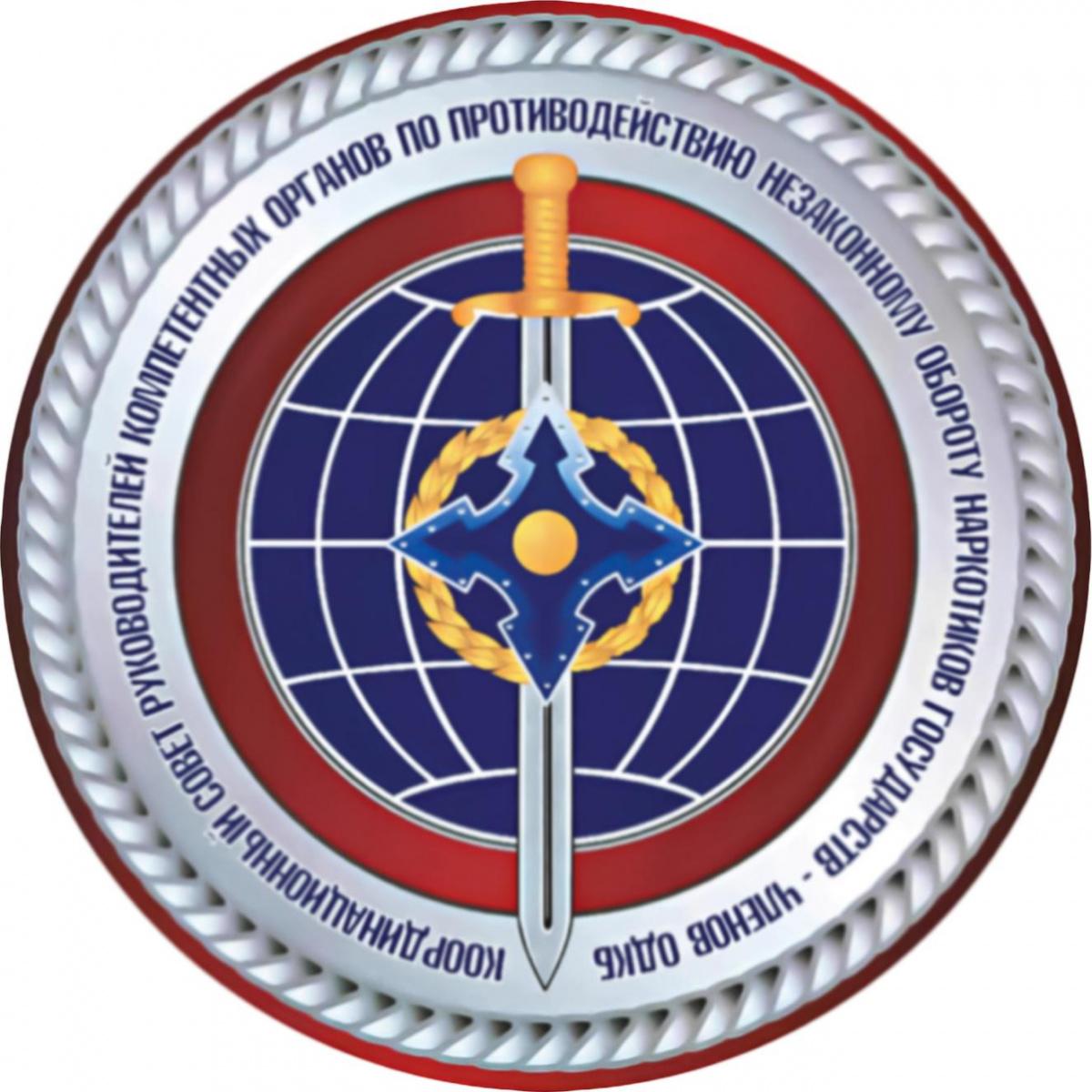 15 лет -  Координационному совету руководителей компетентных органов по противодействию незаконному обороту наркотиков (КСОПН)  государств – членов ОДКБ