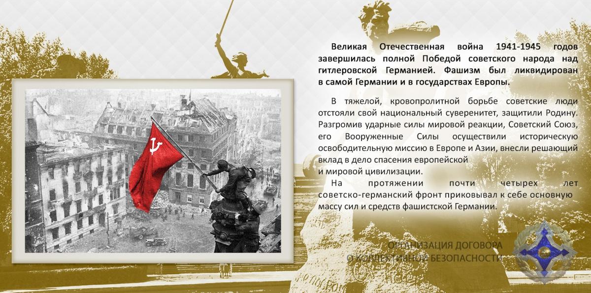 Генеральный секретарь ОДКБ направил главам государств - членов ОДКБ приветствия в связи 75-летием Победы в Великой Отечественной войне