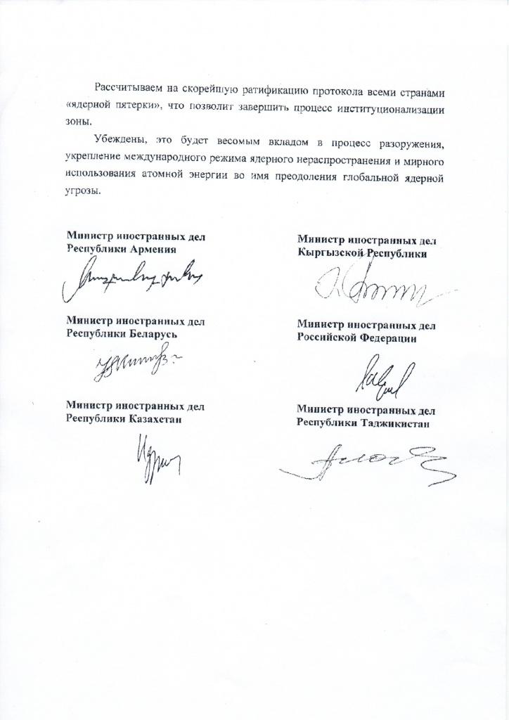 Заявление глав МИД стран ОДКБ по ядерной безопасности в ЦАР-2стр.jpg