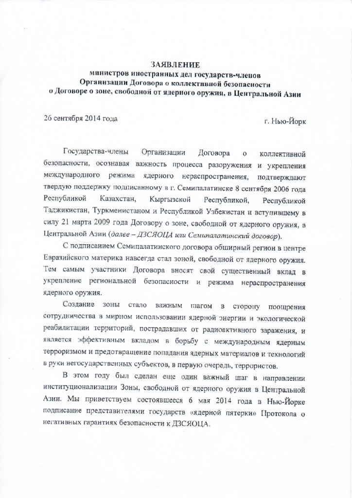 Заявление глав МИД стран ОДКБ по ядерной безопасности в ЦАР.jpg